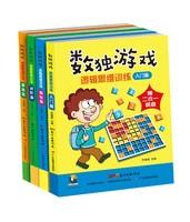 《數獨游戲 邏輯思維訓練入門初級書》全4冊