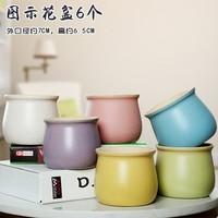 知福寶  多肉陶瓷花盆陶 6個裝