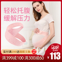 米豆魚 孕婦專用托腹帶