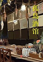 《孤島酒館》Kindle電子書