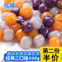 炫福小芋圆子鲜芋仙手工组合烧仙草奶茶材料汤圆三味套餐成品500g *2件
