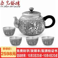 泰光銀樓 銀茶壺S999足銀茶具百福功夫泡茶銀器送長輩 1個茶壺+4個茶杯套裝總重307克