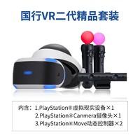 SONY 索尼 PlayStation PS VR 虛擬現實設備 精品套裝