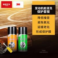 3M 發動機艙清洗劑 引擎線路保護劑 清洗養護套裝