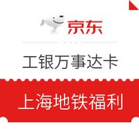 移动端:限上海地区  工商银行 X 京东  万事达双标信用卡专享乘地铁优惠