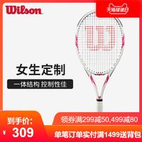 Wilson威尔胜 女生定制 初学网球拍 休闲拍 Intrigue Lite