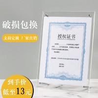 亞克力相框擺臺a4授權證書獎狀水晶營業執照框10透明12寸掛墻定制