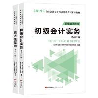 2019初級會計職稱考試用書