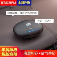 喜馬拉雅好聲音小雅AI人工智能音響音箱曉雅WIFI汽車藍牙聲控語音歌曲播放器fm空氣凈化 AI智能音箱