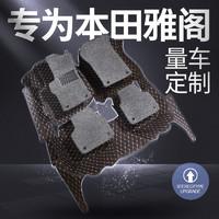 錦天九代雅閣腳墊適用于廣州本田雅閣十代防水全包圍絲圈汽車腳墊