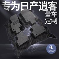 錦天日產逍客腳墊適用于2017款尼桑新逍客絲圈大全包圍汽車腳墊