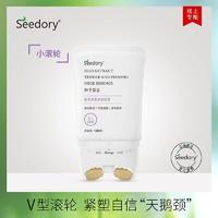 seedory 種子宣言胚芽頸霜 120ml *2件
