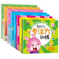 《幼兒專注力訓練找不同》8冊