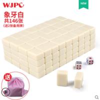 Wangjing Poker 望京撲克 DS18-001 mini麻將牌