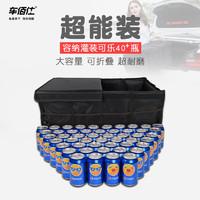 車佰仕車載收納箱折疊汽車后備箱儲物箱整理箱尾箱置物箱車內用品