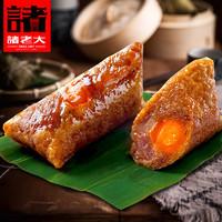 諸老大黑豬鮮肉粽子蛋黃大肉粽紅豆洗沙粽方便早餐粽嘉興產枕頭粽