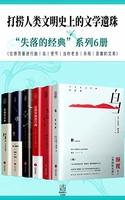 """""""失落的经典""""系列6册 Kindle电子"""