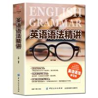 自學零基礎教程:《英語語法精講》