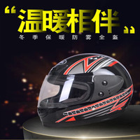 米多多 電瓶車頭盔冬季 電動摩托車頭盔 男 女成人通用保暖帶圍脖全覆式半盔可愛輕便式防曬安全帽 成人黑色001 第二個八折