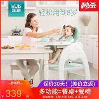 可優比(KUB) 寶寶餐椅