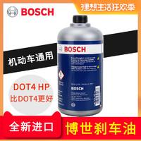 博世剎車油DOT4HP意大利產制動液汽車通用離合器油 一升裝