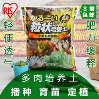 愛麗思IRIS多肉植物營養土多肉培養土3袋包郵