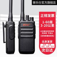 PULAS 普樂仕 PL-289  對講機 小型民用手持機