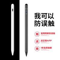 奢姿apple pencil防誤觸電容筆細頭2018蘋果iPadpro11觸控觸屏air3平板手寫筆主動式壓感指繪筆繪畫一代二代