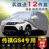 廣汽傳祺GS4專用車衣