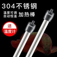 SOBO 松寶 不銹鋼魚缸加熱棒 小型 50W純鋼 送溫度貼