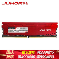 玖合(JUHOR) 星辰 DDR4 2666 16G 台式机内存 散热马甲条