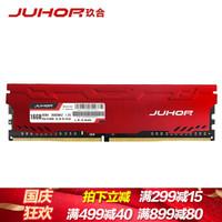 JUHOR 玖合 星辰 16GB DDR4 2666 臺式機內存條