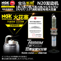NGK銥鉑金寶馬N20專用火花塞1系2系3系5系X1 X3 X5 Z4 GT火嘴N55 *4件