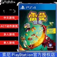 索尼(SONY) PS4游戲機游戲光盤 雷曼傳奇 中文