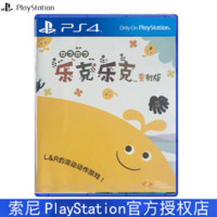 索尼(SONY) PS4 slim Pro游戲機游戲光盤 樂克樂克 重制版 中文