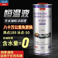 無水冷卻液汽車發動機高端長效防凍油性防高溫四季通用型1L