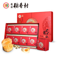 北京稻香村 印象北京禮盒 廣式月餅 9餅6味 800g