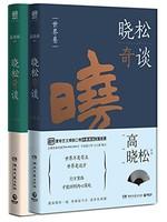 《晓松奇谈:世界卷 人文卷》kindle版