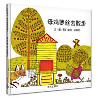 《母鸡萝丝去散步》儿童绘本精装版