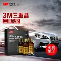 3M 三重晶系列 漆面镀晶 SUV/MPV  全色通用
