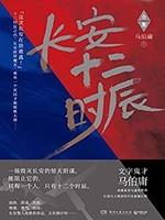 《长安十二时辰》(共2册)kindle版
