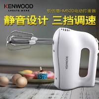 KENWOOD/凱伍德  HM520電動打蛋器 小型手持迷你家用烘焙打發奶油機