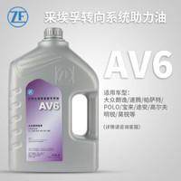 采埃孚/ZF 6速波箱油 ATF全合成 自動變速箱油 AV6 4L裝 朗行 朗境1.6