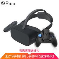 小怪獸2 4K版VR一體機 4k高清屏 體感游戲 VR眼鏡 3D頭盔 低藍光認證