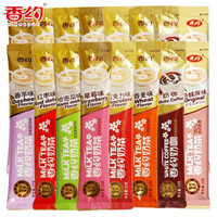香約條裝奶茶22g*20條 8種口味多種規格可選 *3件