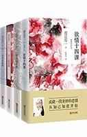 渡边淳一欲情四课(套装共四册) Kindle电子书