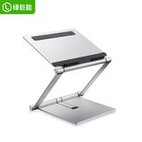 綠巨能升降式筆記本支架通用蘋果 MacBook Air華為小米聯想電腦托架折疊式增高架鋁合金桌面收納散熱底座頸椎