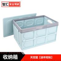移動端 : 智匯 汽車用折疊后備箱收納箱儲物箱子置物袋車載尾箱整理箱車內雜物盒 天空藍