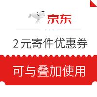 京東快遞優惠券 可與下單立減促銷疊加使用