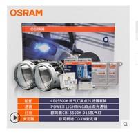 歐司朗氙氣燈透鏡套裝遠近光一體海5雙光LED透鏡大燈汽車改裝車燈
